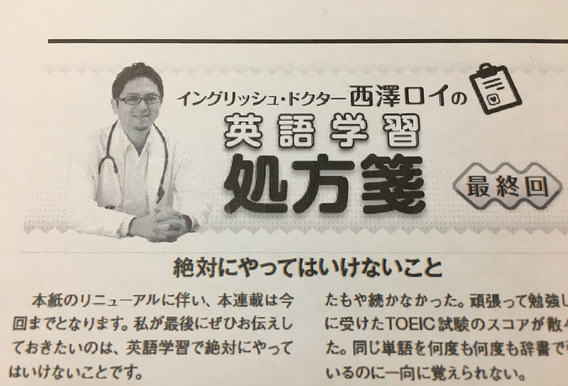 The Japan Times ST紙での連載「英語学習処方箋」が最終回、そして…!
