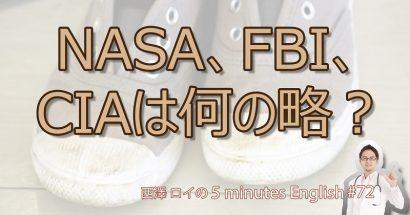 NASA、FBI、CIAは何の略?【#72 5Minutes English】