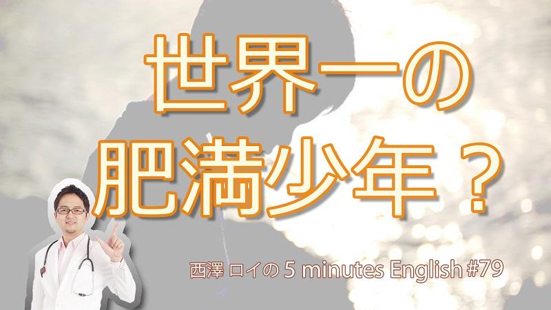 「肥満」「デブ」「ぽっちゃり」を英語で言うと?【#79 5Minutes English】