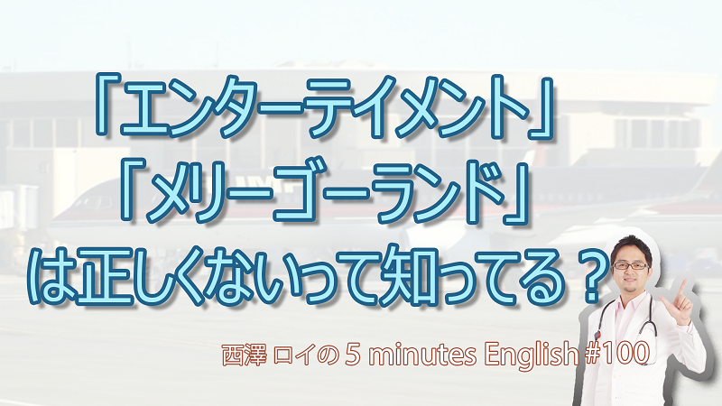 カタカナにした時に、なぜか発音が正しくない英単語【#100 5Minutes English】