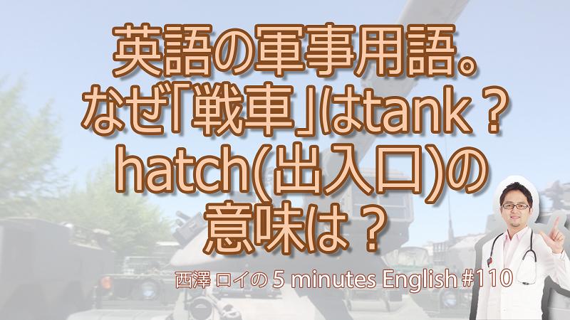戦車はなぜ英語で「水槽」を表すtankと呼ばれるのか?【#110 5Minutes English】