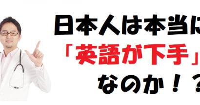 日本人は本当に英語が下手なのか!?