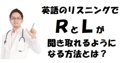 英語のRとLの音を区別して聞き取れるようになる方法