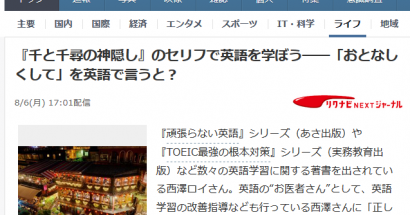 「千と千尋の神隠し」に関する英語学習記事がYahoo!ニュースに掲載!