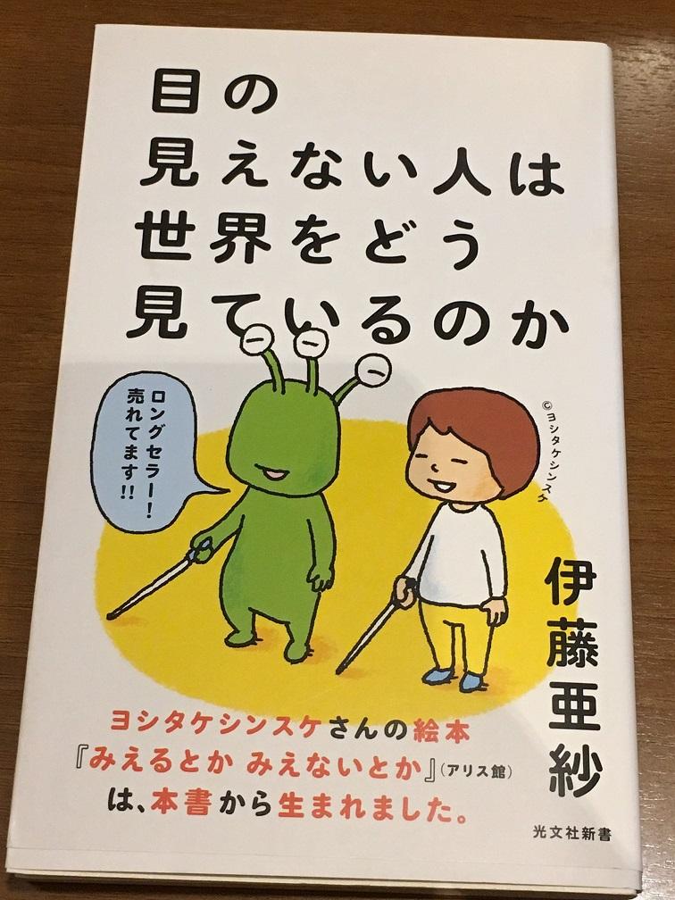 目の見えない人の世界を感じる本