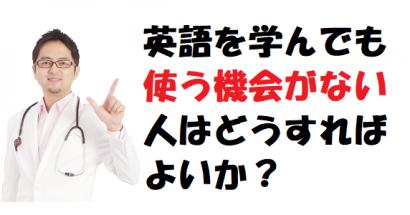 英語を学んでも使う機会がありません。どう維持すればよいですか?