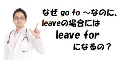 goだとtoなのに、leaveだとforを使うのはなぜ?