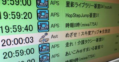 昨日がラジオ番組「めざせ!スキ度UP」の最終回!