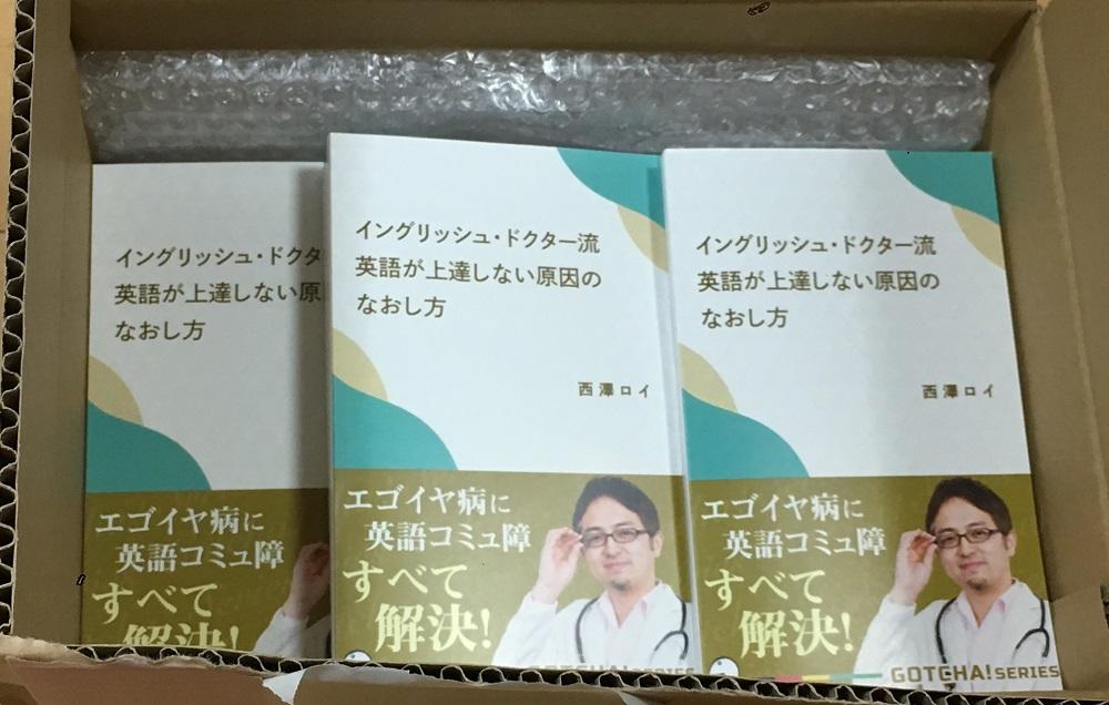 『英語が上達しない原因のなおし方』特別冊子を発送いたしました