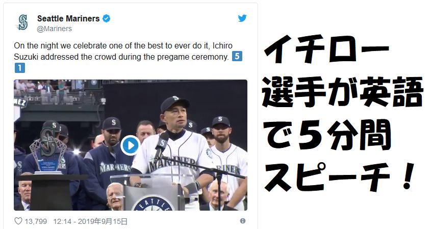 イチロー選手が英語で5分間スピーチ@特別功労賞授与式(全文書き起こし、日本語訳付き)