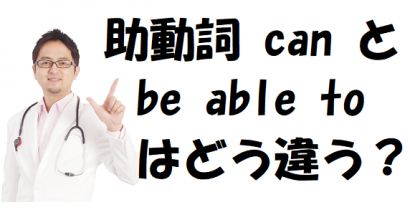 can と be able to はどう違うのか?