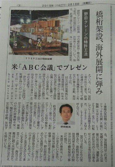 野田クレーン建設通信新聞