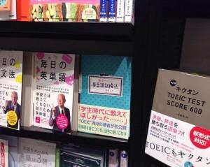 『頑張らない英単語記憶法』@ブックスタジオ大阪店