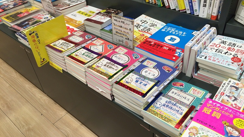 西澤ロイの頑張らない英語コーナー@書店