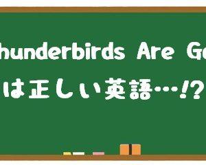 Thunderbirds Are Go!は正しい英語なんですか?