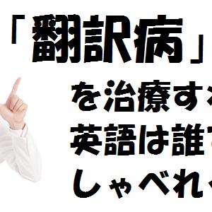 「翻訳病」を治せば誰でも中学英語でしゃべれる