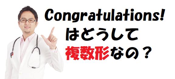 Congratulations!はなぜ「複数形」にする(sをつける)のか?