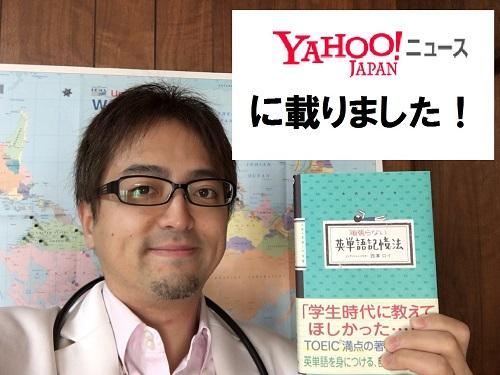 Yahoo!ニュースに3回目の掲載