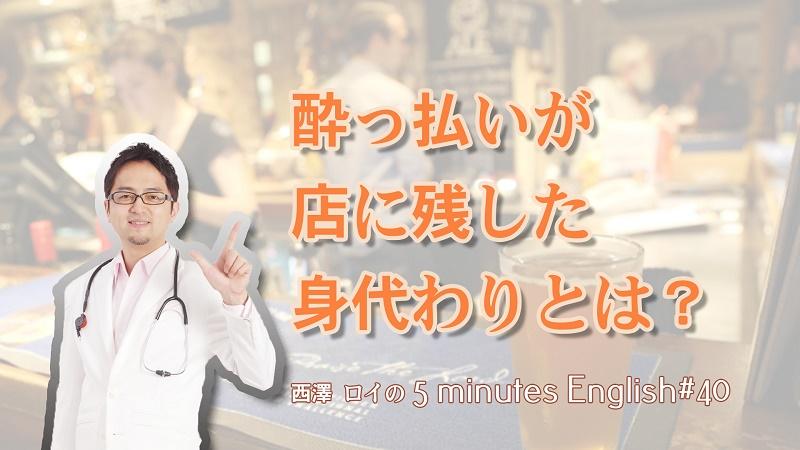 「乾杯」のいろんな英語表現【#40】