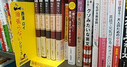 書店に「頑張らない英語コーナー」が登場します