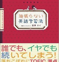 ロングセラー『頑張らない英語学習法』のKindle版がついに発売に(+シリーズ化秘話)
