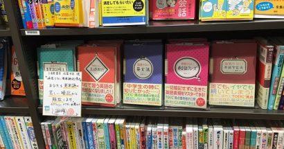 「英語学習者必読の貴重な一冊」!?