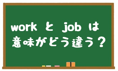 workとjobはどう意味が違うのか?