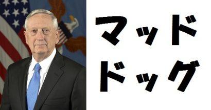 米国防長官の異名「マッド・ドッグ」から英語を学ぼう