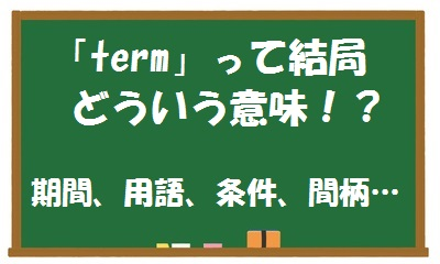 term(ターム)の意味は?(語源を知ればカンタン!)