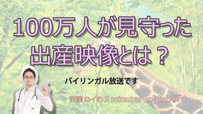 世界が見守ったニュース(バイリンガル放送)【#74 5Minutes English】