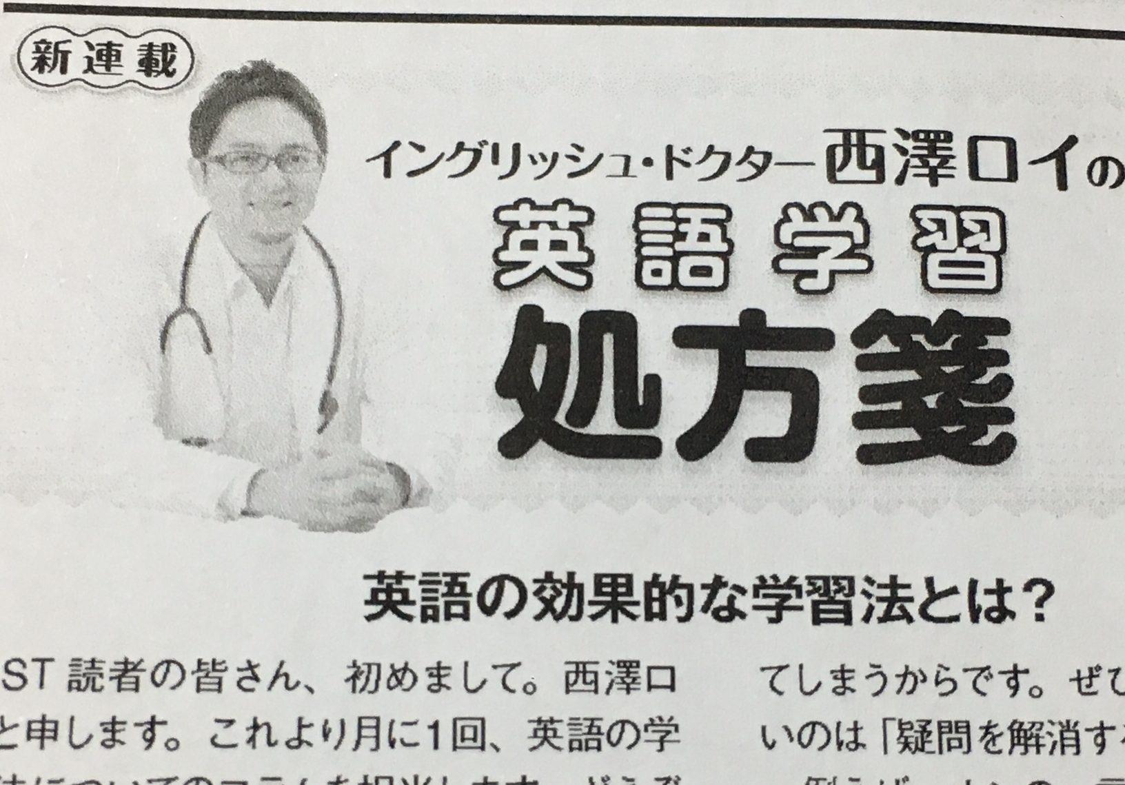 「The Japan Times ST」紙での連載スタート
