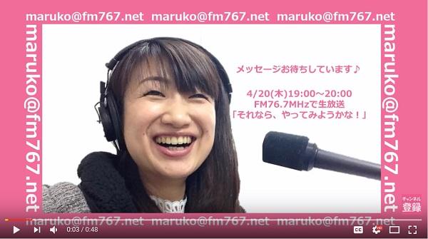ラジオ「めざせ!スキ度UP」のスピンアウト番組!?