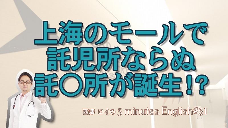 「託児所」を英語で言うと?【#51】
