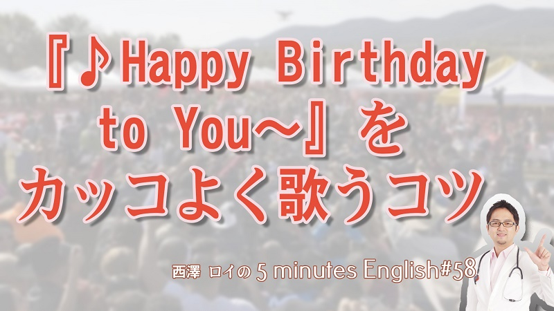 ♪Happy Birthday to Youの発音ポイント【#58】