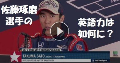 佐藤琢磨(インディカー2017優勝)の英語力とは?(英文スクリプトあり)