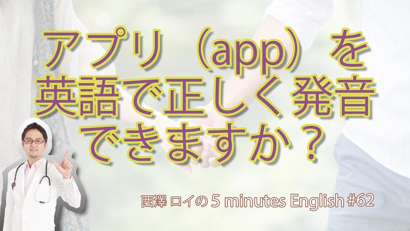 app(アプリ)とupの発音の違い【#62】