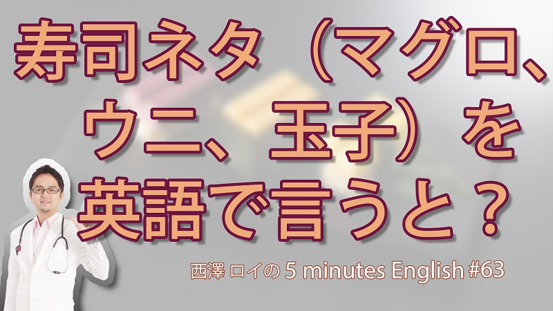 マグロ、ウニ、玉子(寿司ネタ)を英語で言うと?【#63】