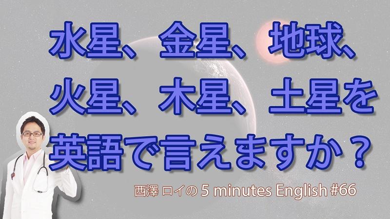英語で水星、金星、地球、火星、木星、土星を言えますか?【#66】