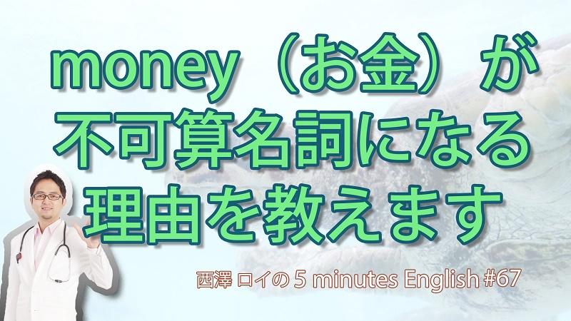 名詞moneyはなぜ数えない(不可算名詞な)のか?【#67】