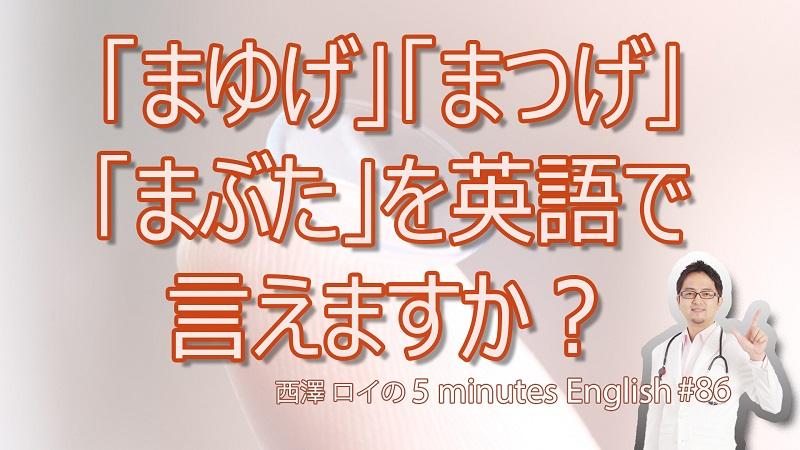 「まゆげ」「まぶた」「まつげ」を英語で言えますか?【#86 5 Minutes English】