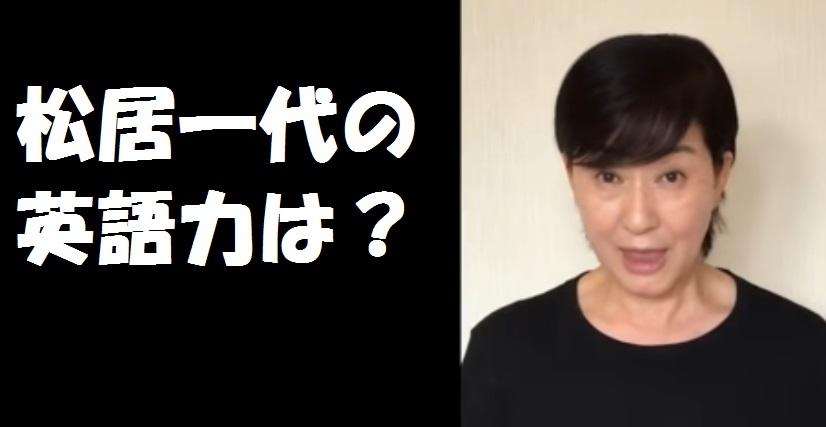 松居一代の英語力はどうなの? 英語動画を文字起こし&添削してみた