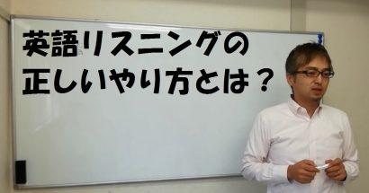 英語リスニングの正しいやり方&考え方とは?