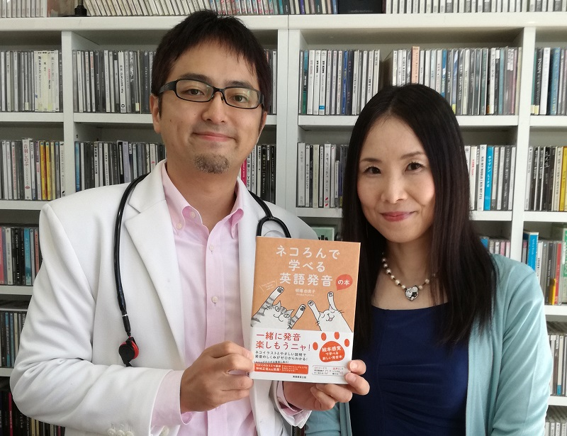 英語発音の明場由美子(Yumi)先生インタビュー