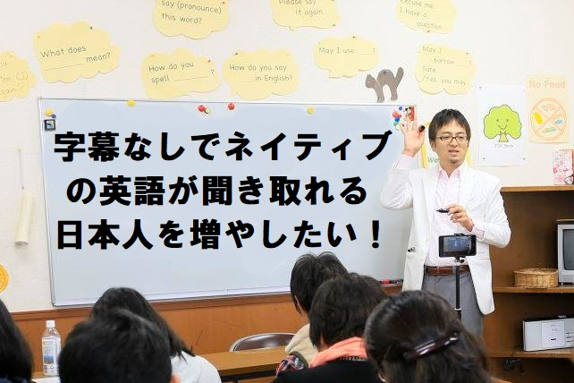 「字幕なしでネイティブの英語が聞き取れる日本人を増やしたい!」というクラファン企画スタート!