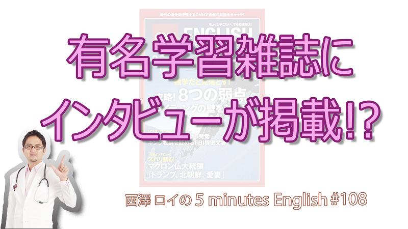 有名な英語学習雑誌の巻頭インタビューに…!【#108 5Minutes English】