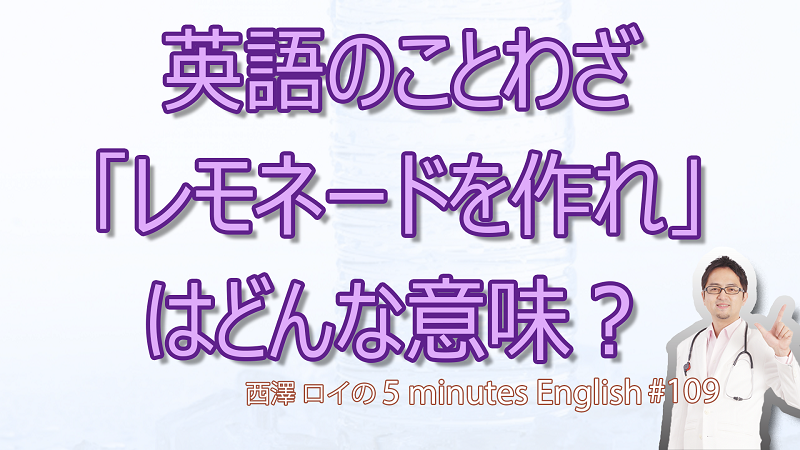 1日20Lの水を飲む男【#109 5Minutes English】