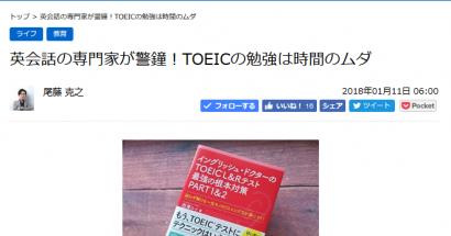 言論サイト「アゴラ」にTOEIC新刊の取材記事が掲載されました