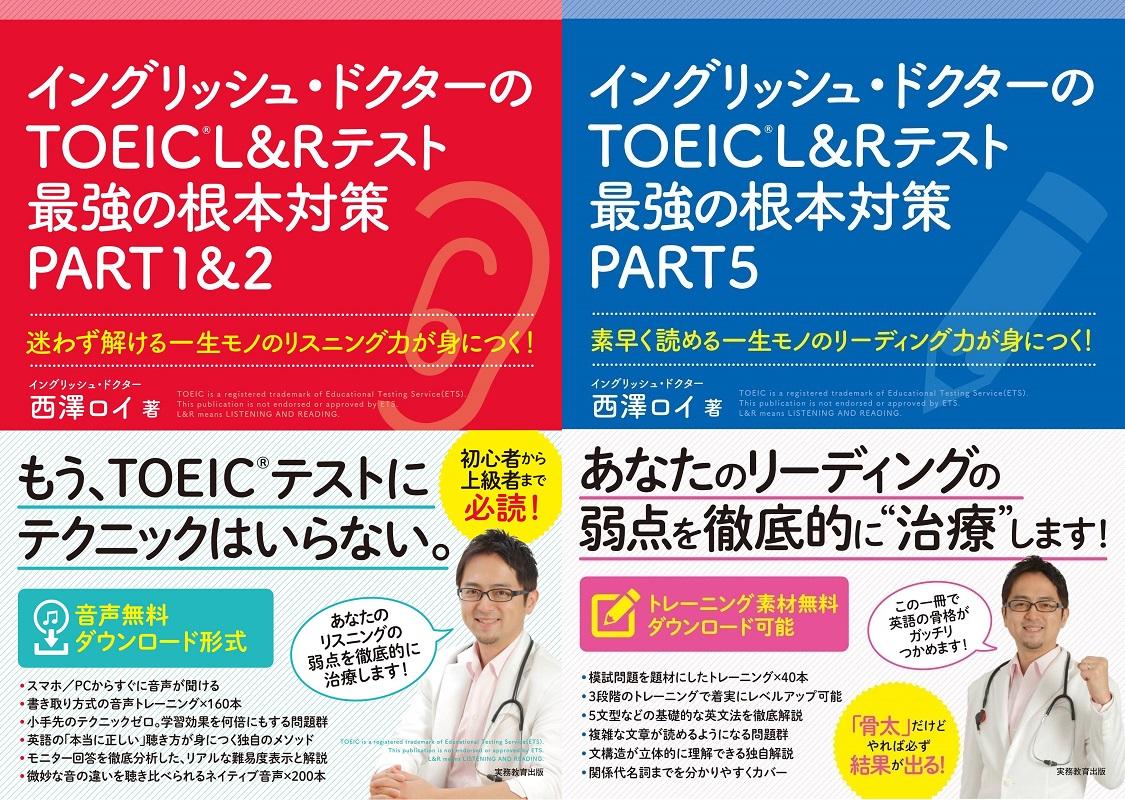 本日発売の新刊に込めた想い『TOEIC L&Rテスト最強の根本対策 PART5』