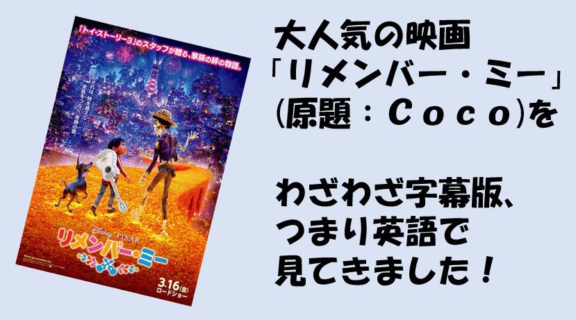 吹替版「リメンバー・ミー」ではなく字幕版「Coco」を見てきました