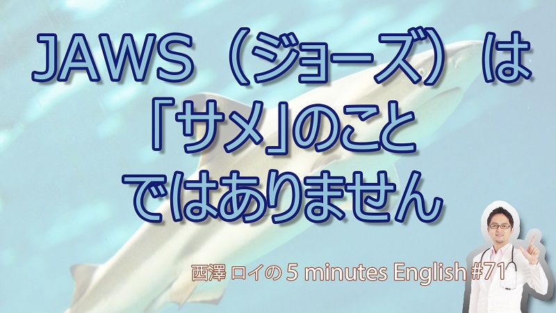 Jaws(ジョーズ)はサメではない【#71 5Minutes English】